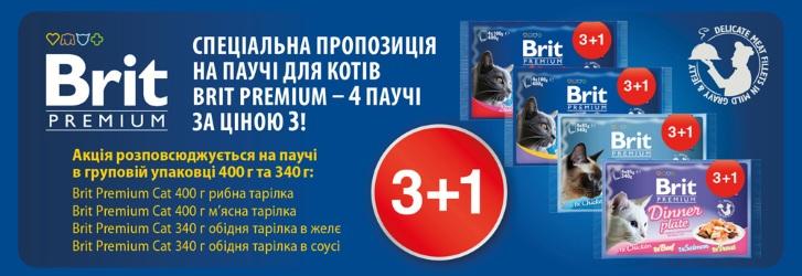 brit-premium-cat-konservi-podarok-3+1
