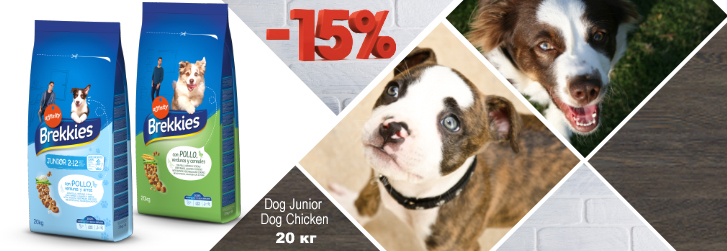 Brekkies Акция -15%