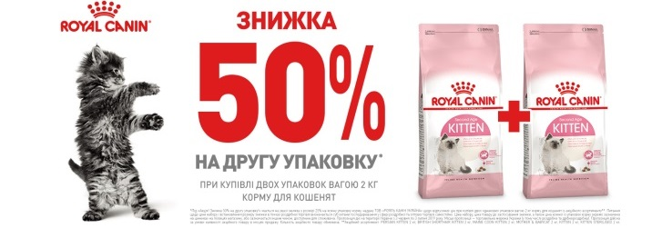 Royal Canin Kitten 2kg+2kg so skidkoy 50%