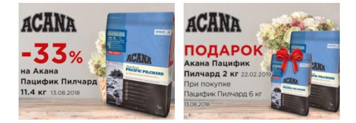 acana-pacific-pilchard-2018-04-05-akcia