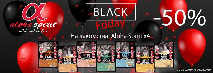 -50% лакомтсва Alpha Spirit 4шт