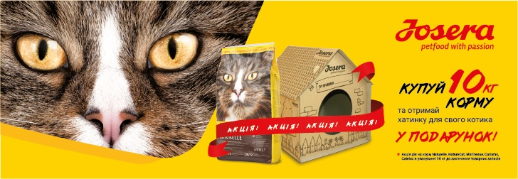 Josera 10 кг для кошек + домик