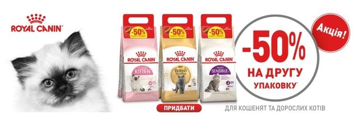 Royal Canin -50% на вторую упаковку 1,5 и 2 кг!