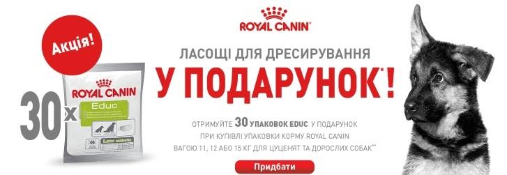 Royal Canin Educ v podarok