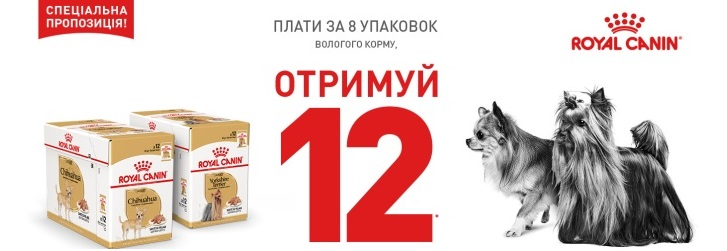 Royal Canin Dog Wet 8+4 Akcia