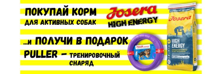 josera+puller