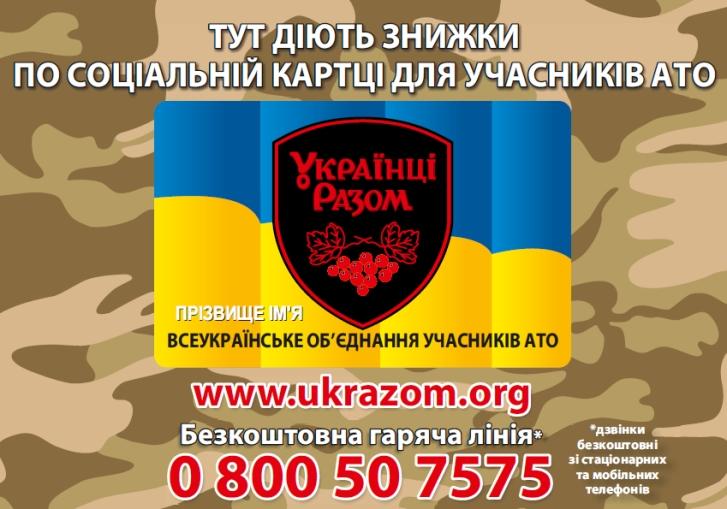 2017-ukrainci-razom
