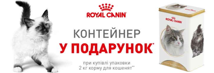 Контейнер к корму для котят Роял Канин