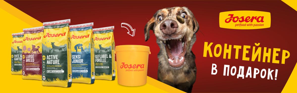 Josera для собак + контейнер для корма в подарок!