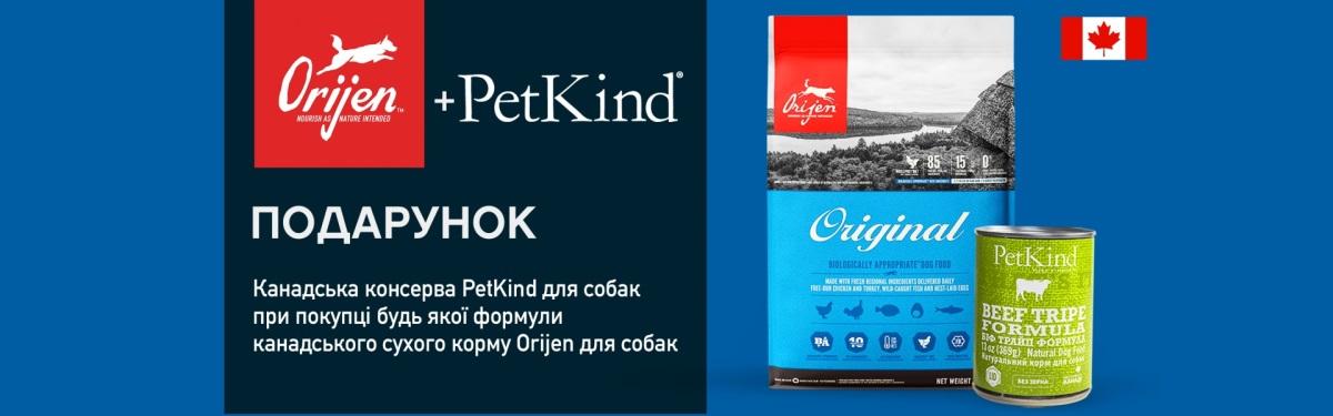 Orijen+Petkind акция