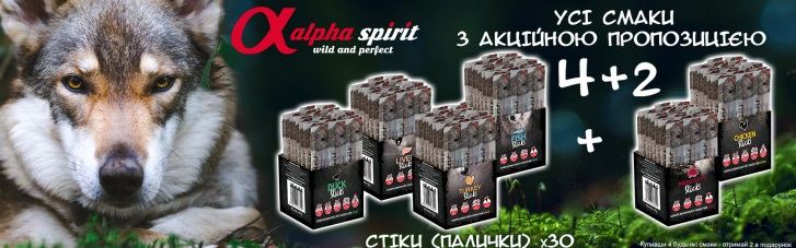 alpha spirit akciya