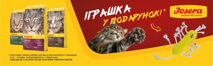 Josera_cat_podarok_akcia