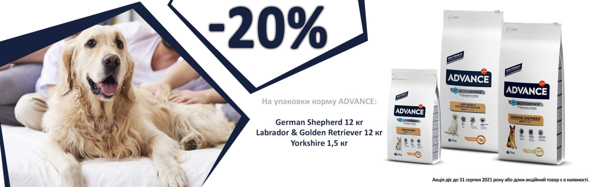 -20% на корм Advance Dog German Shepperd, Labrador, Yorkshire