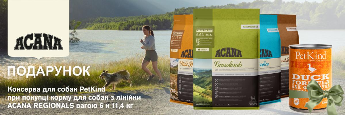 Корм Acana 11.4 кг + консерва Petkind в подарок!