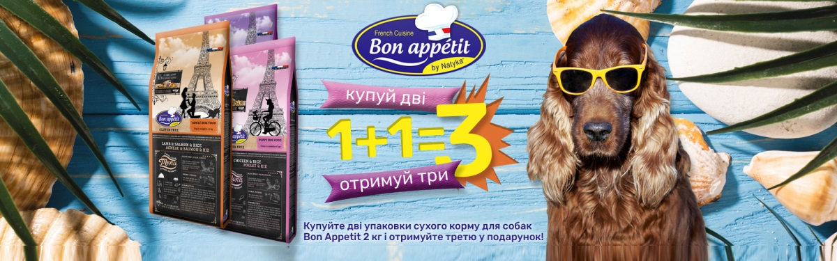 1+1=3!!! Bon Apetit корм для собак 2 кг!