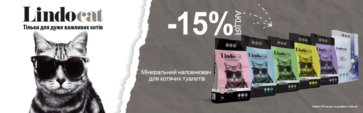 lindocat_akciya