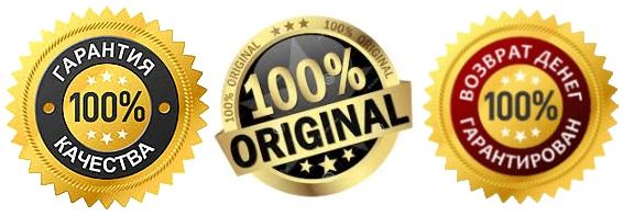 100-гарантия-качества